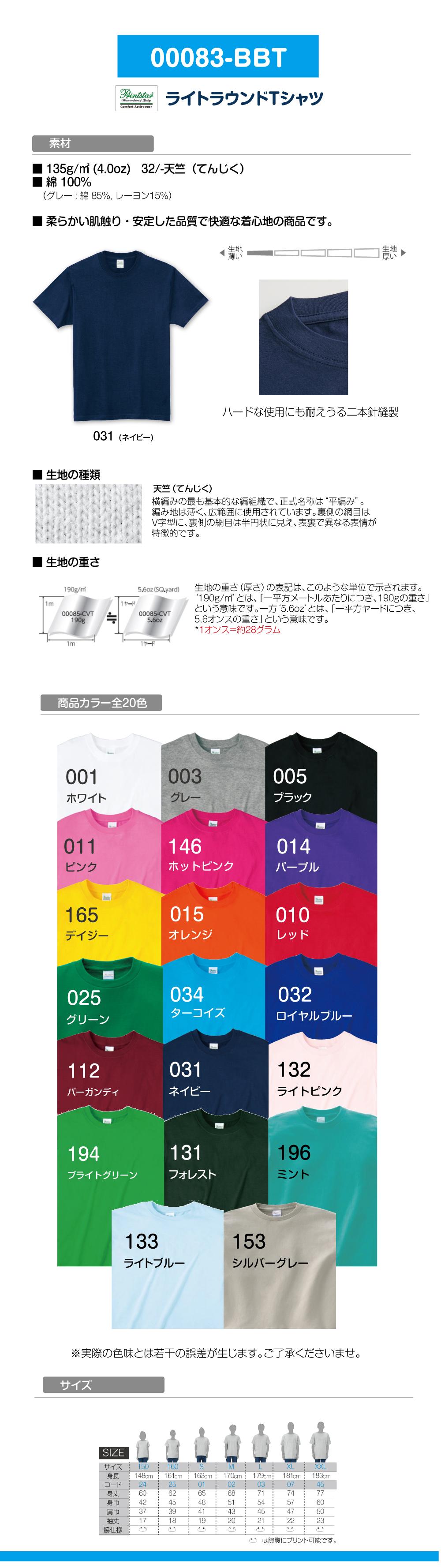 オリジナルTシャツをスピード印刷 小ロットから大ロットまで注文可能です。ユニフォームやイベントに!