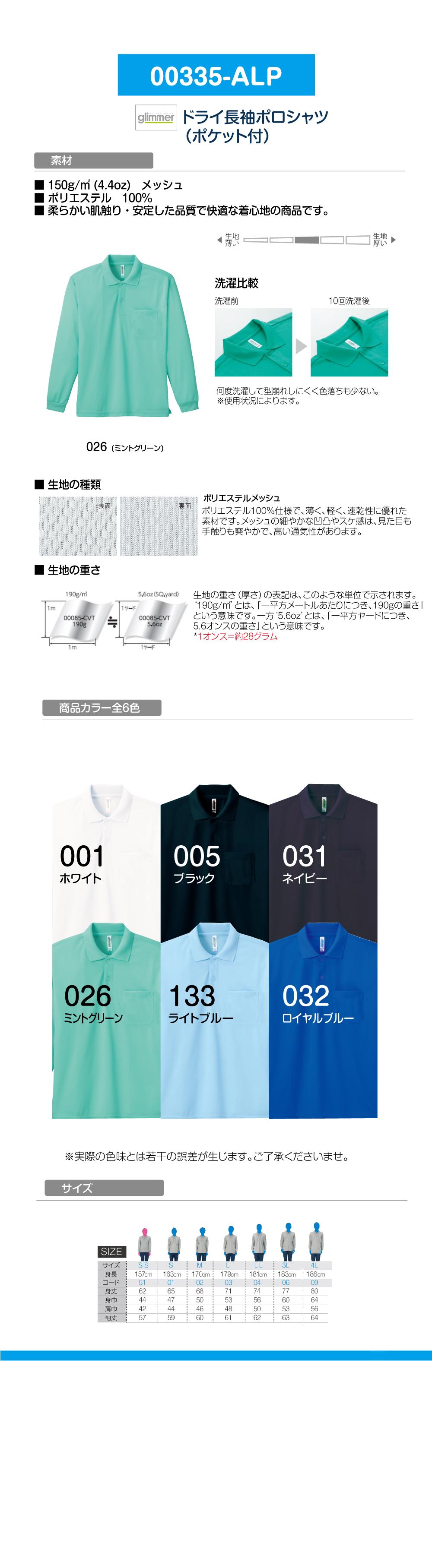 オリジナルポロシャツをスピード印刷 小ロットから大ロットまで注文可能です。ユニフォームやイベントに!