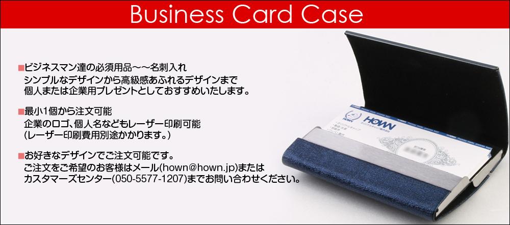 名刺入れ,カードケース