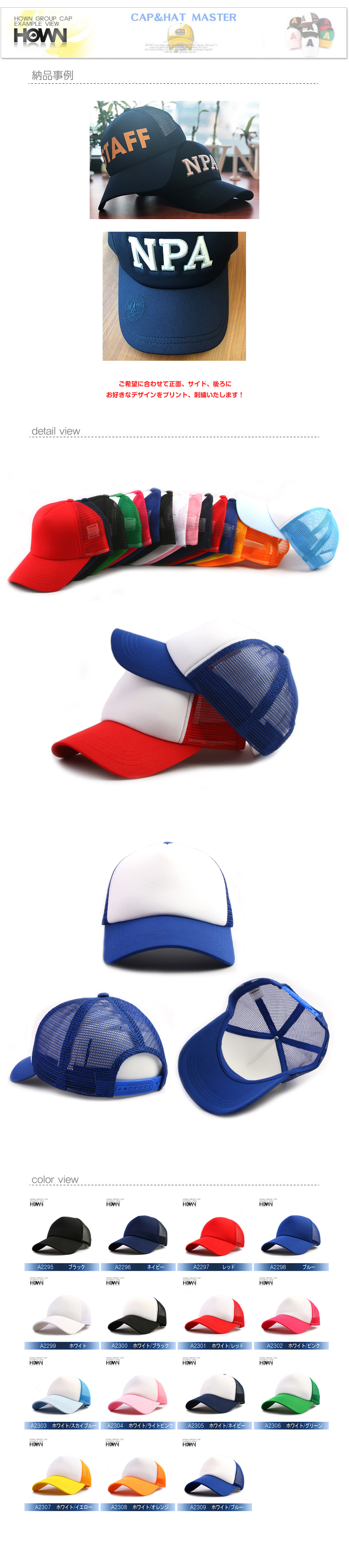 スポンジメッシュキャップ 1点から製作可能!名前入れ 刺繍 プリント オリジナルキャップ イベント用 野球帽 学校行事 サークル 大人気!イベントキャップに刺繍・プリントをしてオリジナルキャップを作ろう
