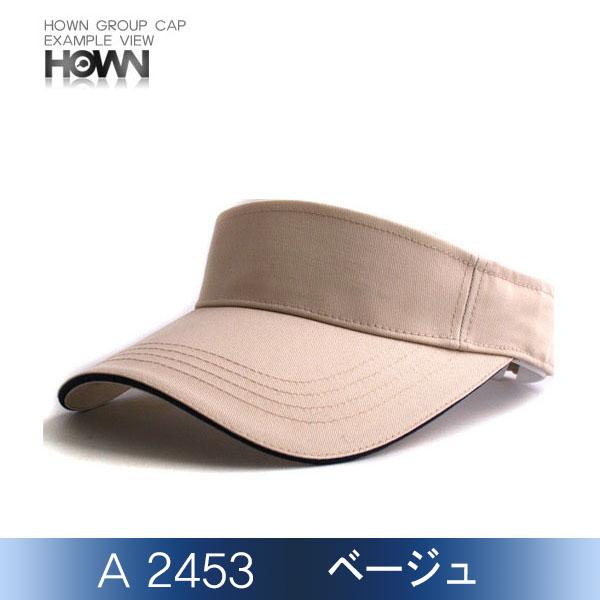 A2453<br> サンバイザー (ベージュ)