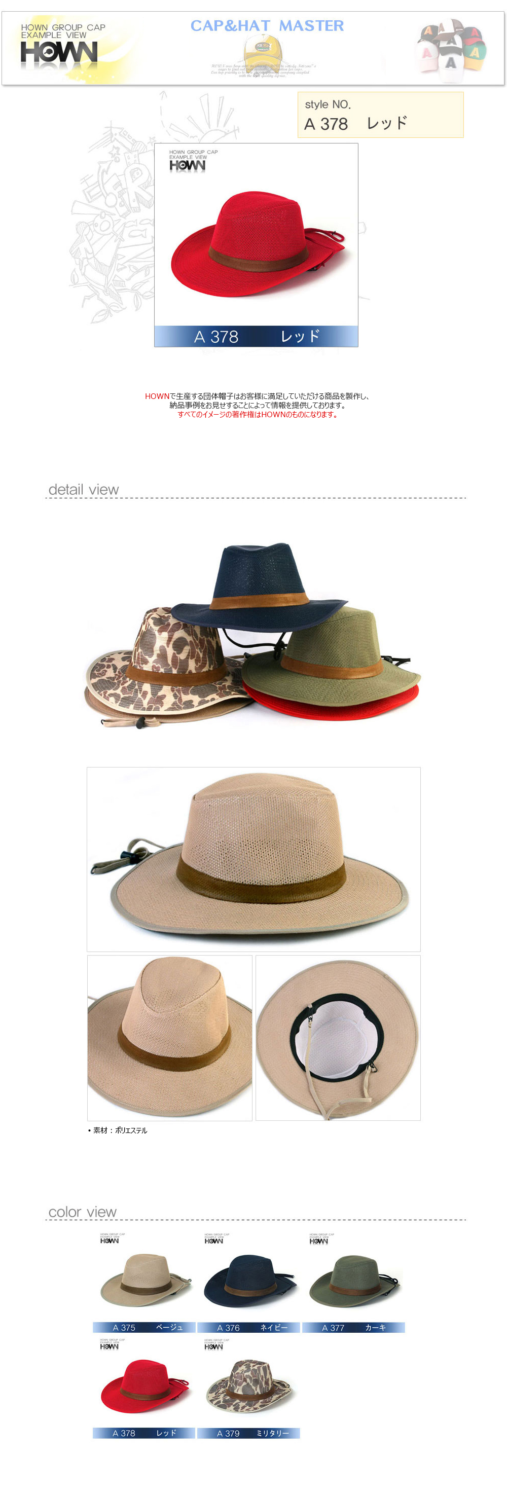 登山帽子に刺繍を!