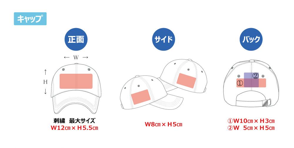 野球帽子にオリジナルロゴ、名入れをしてオーダー作成しようとお考えの場合には、当店にお任せ下さい。 既製品の帽子は刺繍やプリントの範囲が決まっております。 刺繍の位置、大きさ、単価等はお電話またはメールでお問い合わせください