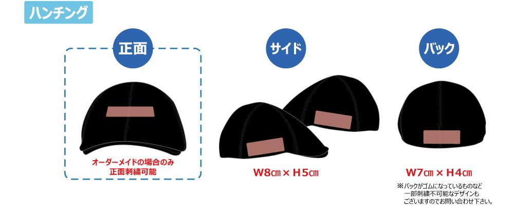 オリジナルキャップ刺繍キャップオーダーメード帽子は生地の段階で印刷が行われるのでお好みに合わせてプリントできます。 高品質の刺繍作業や広い範囲での刺繍も可能です。ワッペンやプリントも同様、自由度が広がります。 既製品の帽子は刺繍やプリントの範囲が決まっております。 フロントに刺繍をする場合、一般的には50(mm)×50(mm)または65(mm)×30(mm)のサイズのみ 可能ですが弊社では大きいサイズも承っております。 刺繍の位置、大きさ、単価等はお電話またはメールでお問い合わせください。