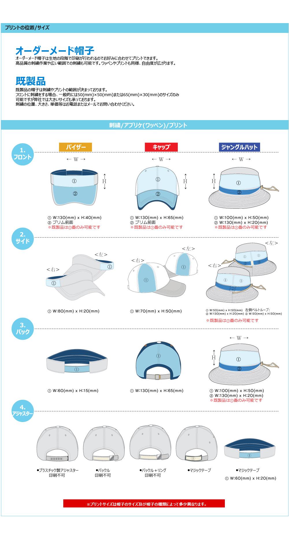 オリジナルキャップ刺繍キャップオーダーメード帽子は生地の段階で印刷が行われるのでお好みに合わせて製作できます。 高品質の刺繍作業や広い範囲での刺繍も可能です。ワッペンやプリントも同様、自由度が広がります。 既製品の帽子は刺繍やプリントの範囲が決まっております。 フロントに刺繍をする場合、一般的には50(mm)×50(mm)または65(mm)×30(mm)のサイズのみ 可能ですが弊社では大きいサイズも承っております。 刺繍の位置、大きさ、単価等はお電話またはメールでお問い合わせください。