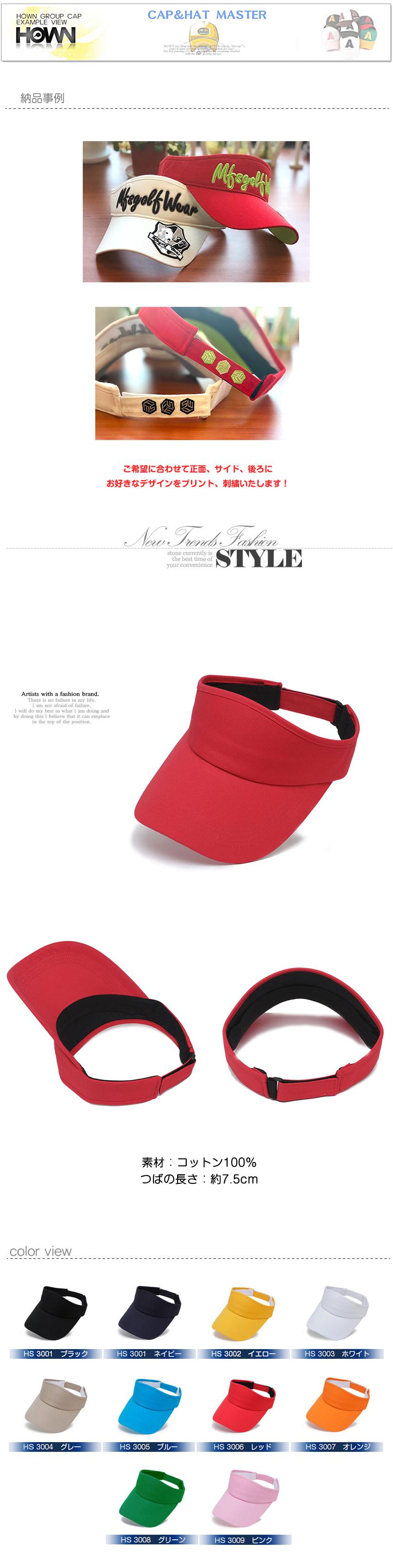 ゴルフサンバイザ- 1点から製作可能!名前入れ 刺繍 プリント オリジナルキャップ イベント用 野球帽 学校行事 サークル  オリジナルサンバイザーに刺繍を!