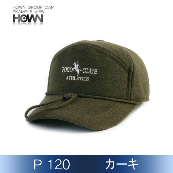 P120<br> 防寒帽子