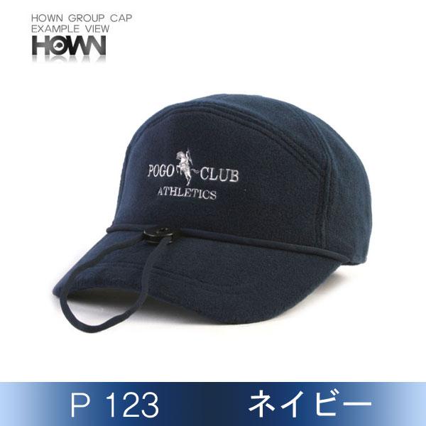 P123<br> 防寒帽子