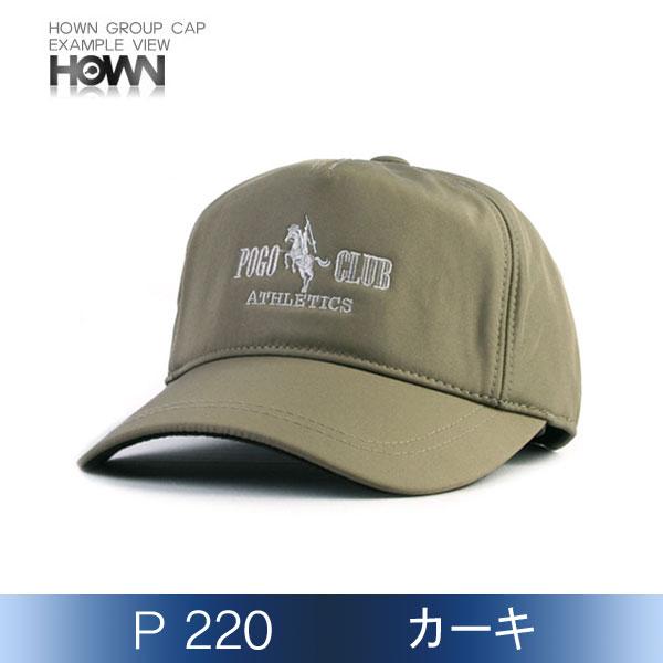 P220<br> 防寒帽子