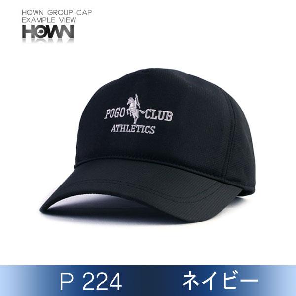 P224<br> 防寒帽子