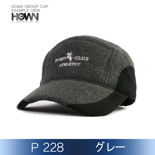 P228<br> 防寒帽子