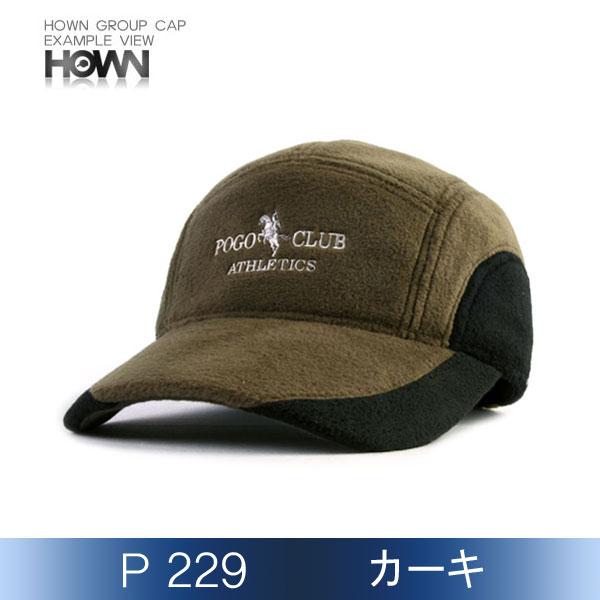 P229<br> 防寒帽子