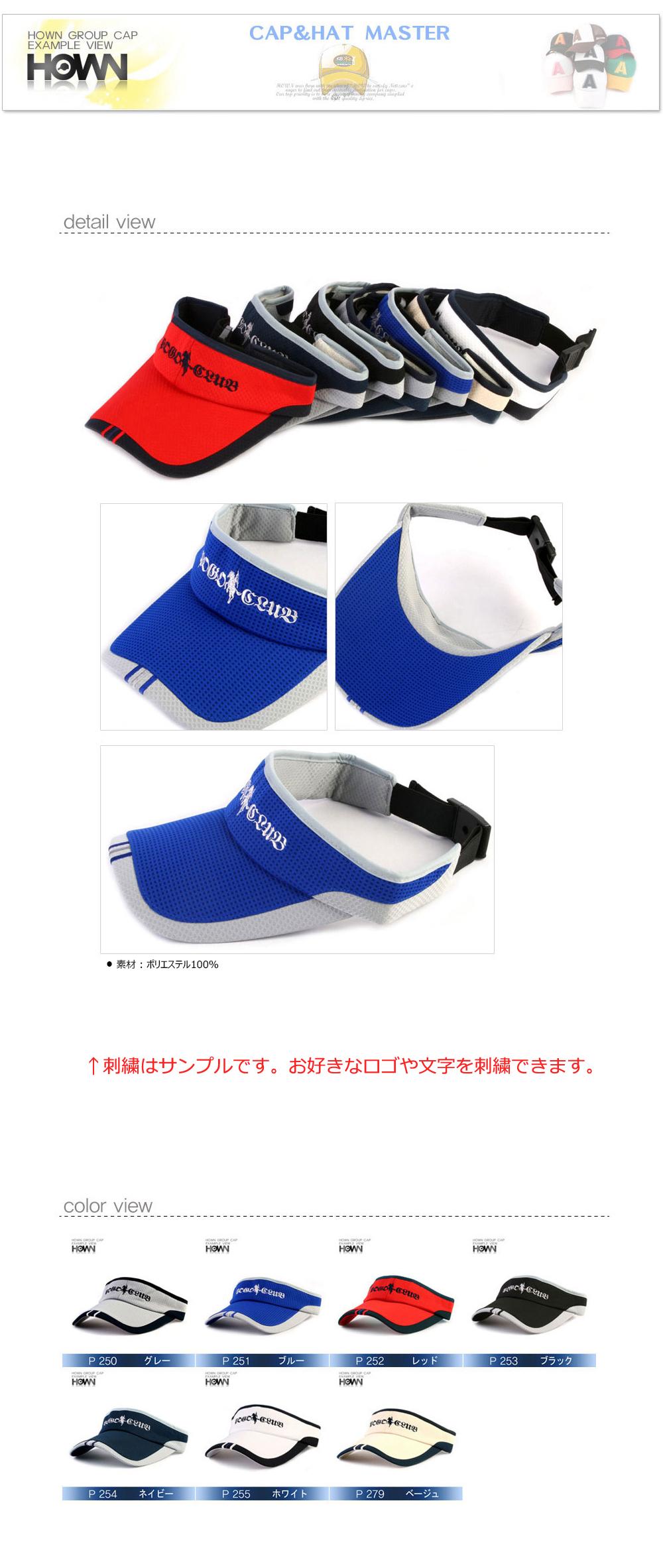 P250 P251 P252 P253 P254 P255 P259 ゴルフサンバイザー1点から製作可能!名前入れ 刺繍 プリント オリジナルキャップ イベント用 野球帽 学校行事 サークル オリジナルサンバイザーに刺繍を!