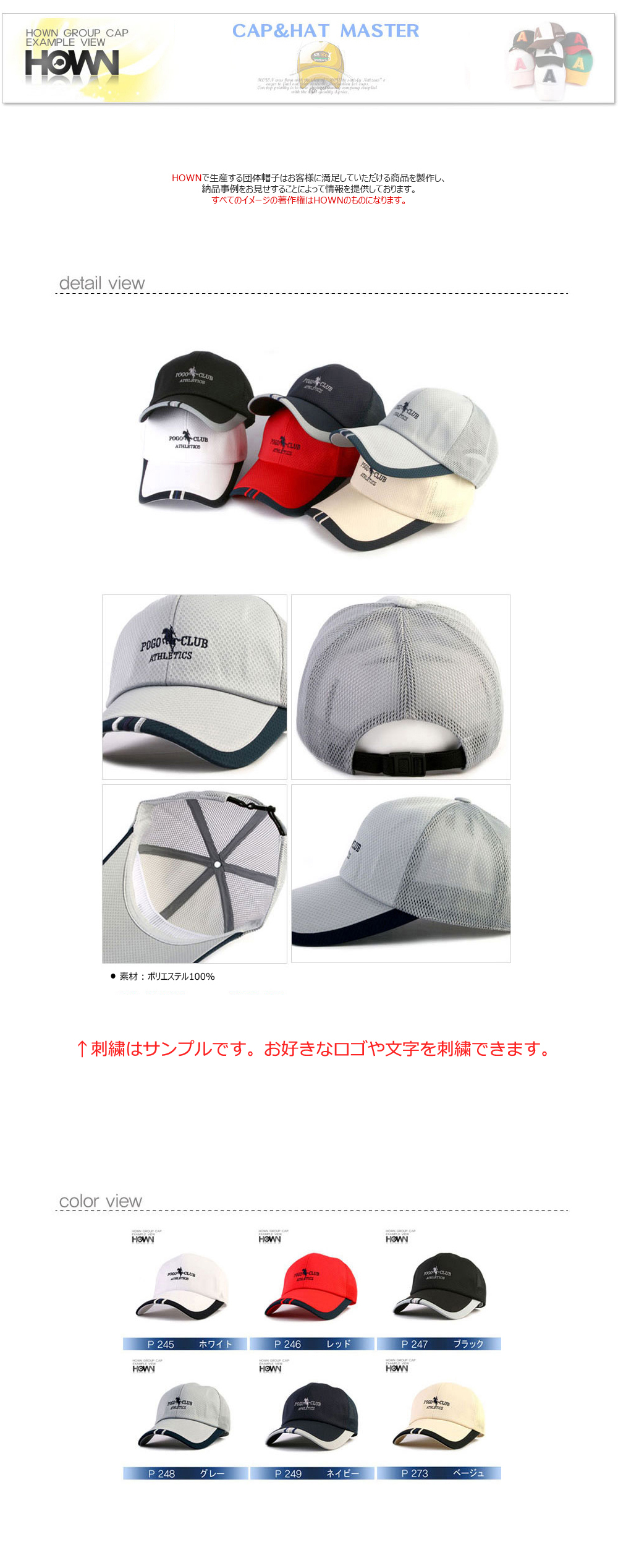 P245 P246 P247 P248 P249 P273 ゴルフ帽子 1点から製作可能!名前入れ 刺繍 プリント オリジナルキャップ イベント用 野球帽 学校行事 サークル ゴルフキャップに刺繍を!