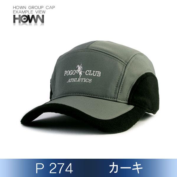 P274<br> 防寒帽子