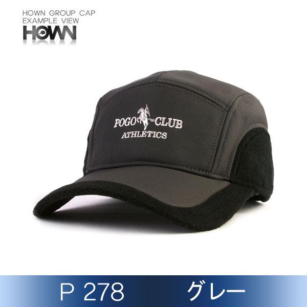 P278<br> 防寒帽子