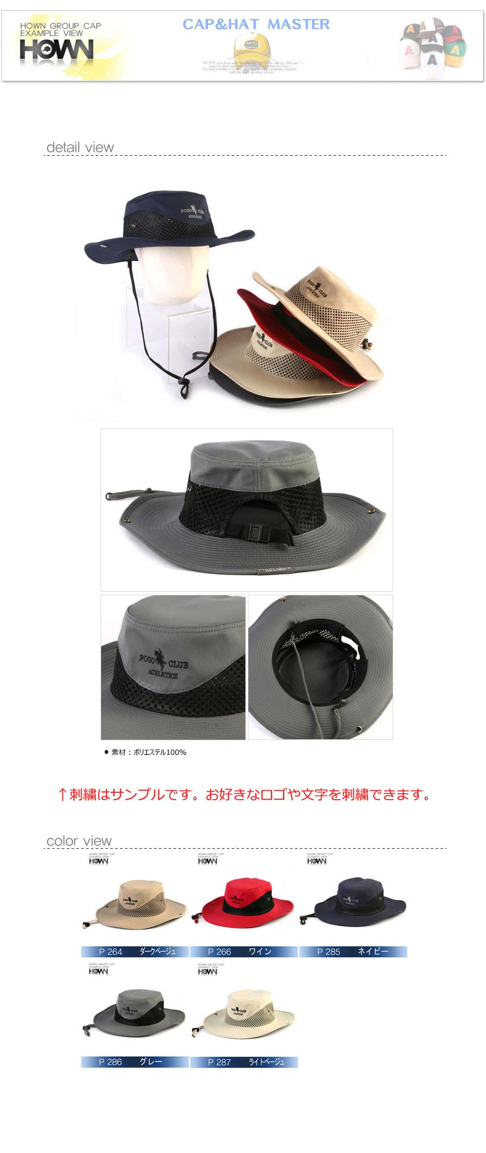 P264 P266 P285 P286 P287 1点から製作可能!本格的3D刺繍も!名前入れ 刺繍 プリント オリジナルキャップ 登山帽子 イベント用  学校行事 サークル  アウトドアハット 登山帽子に刺繍を!