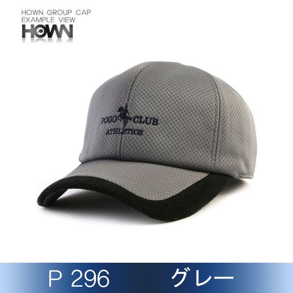 P296<br> 防寒帽子