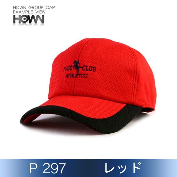 P297<br> 防寒帽子