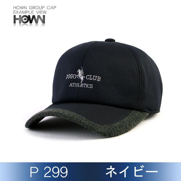 P299<br> 防寒帽子