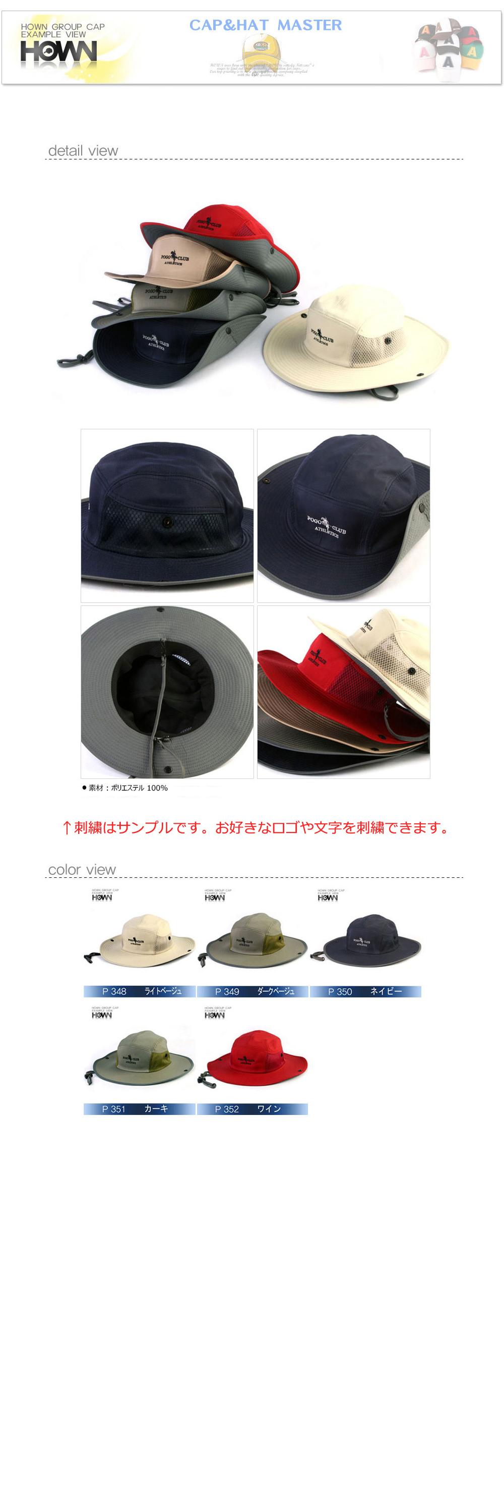 P348 P349 P350 P351 P352 1点から製作可能!本格的3D刺繍も!名前入れ 刺繍 プリント オリジナルキャップ 登山帽子 イベント用  学校行事 サークル  アウトドアハット 登山帽子に刺繍を!