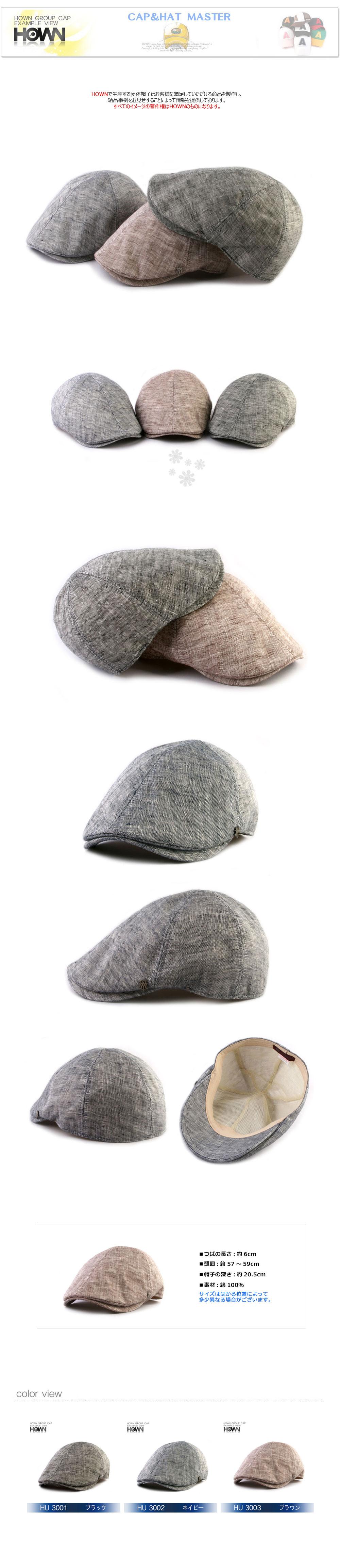 ウェーブリネンハンチング 1点から製作可能!本格的3D刺繍も!名前入れ 刺繍 プリント オリジナルデザイン ハンチング
