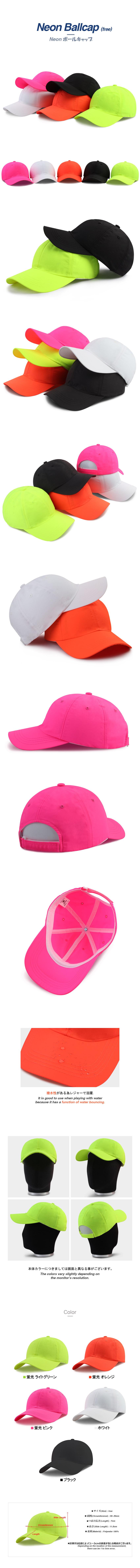 蛍光ライトグリーン 蛍光オレンジ 蛍光ピンク ホワイト ブラック Neon ボールキャップ 1点から製作可能!名前入れ 刺繍 プリント オリジナルキャップ イベント用 野球帽 学校行事 サークル